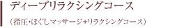 ディープリラクシングコース (指圧・ほぐしマッサージ+リラクシングコース)