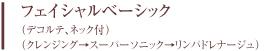 フェイシャルベーシック (デコルテ、ネック付)(クレンジング→スーパーソニック→リンパドレナージュ)